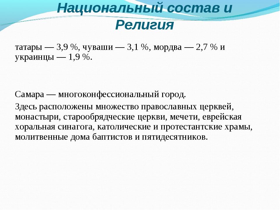 Национальный состав и Религия Бо́льшую часть населения составляют русские —...