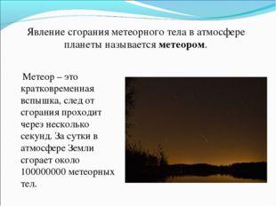 Метеор – это кратковременная вспышка, след от сгорания проходит через нескол