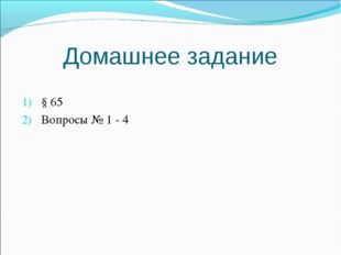 Домашнее задание § 65 Вопросы № 1 - 4