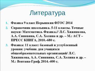 Литература Физика 9 класс Перышкин ФГОС 2014 Справочник школьника. 5-11 класс