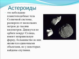 Астероиды это небольшие планетоподобные тела Солнечной системы, размером от
