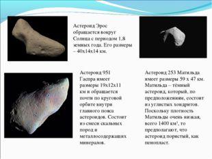 Астероид Эрос обращается вокруг Солнца с периодом 1,8 земных года. Его размер