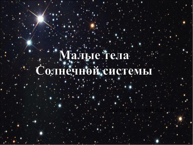 Выполнила: Яшина В.В.