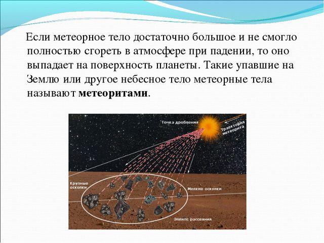 Если метеорное тело достаточно большое и не смогло полностью сгореть в атмос...