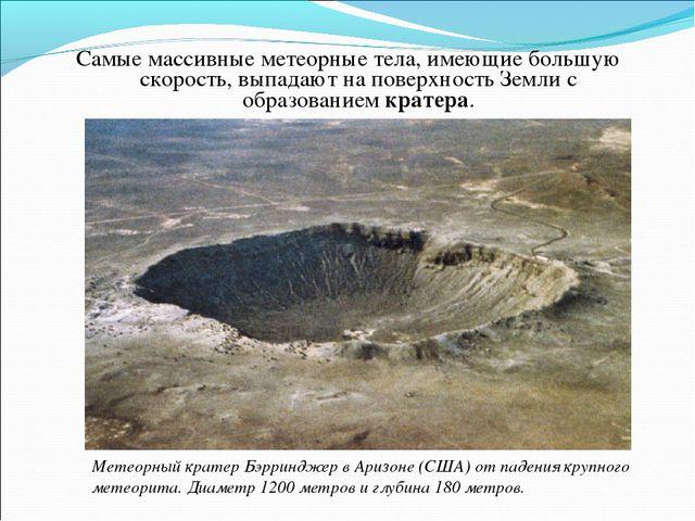 Самые массивные метеорные тела, имеющие большую скорость, выпадают на поверхн...