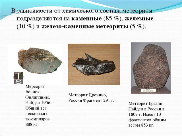 В зависимости от химического состава метеориты подразделяются на каменные (85...