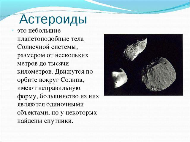 Астероиды это небольшие планетоподобные тела Солнечной системы, размером от...