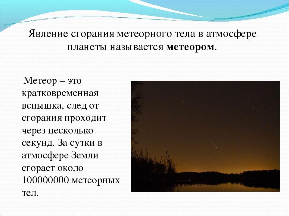 Метеор – это кратковременная вспышка, след от сгорания проходит через нескол...