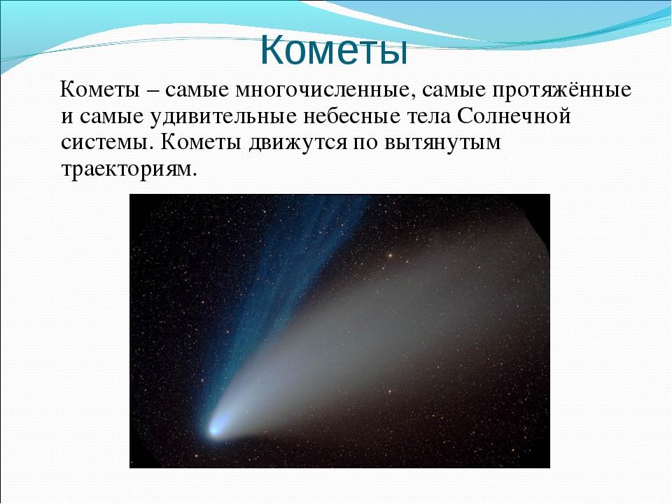 Кометы Кометы – самые многочисленные, самые протяжённые и самые удивительные...