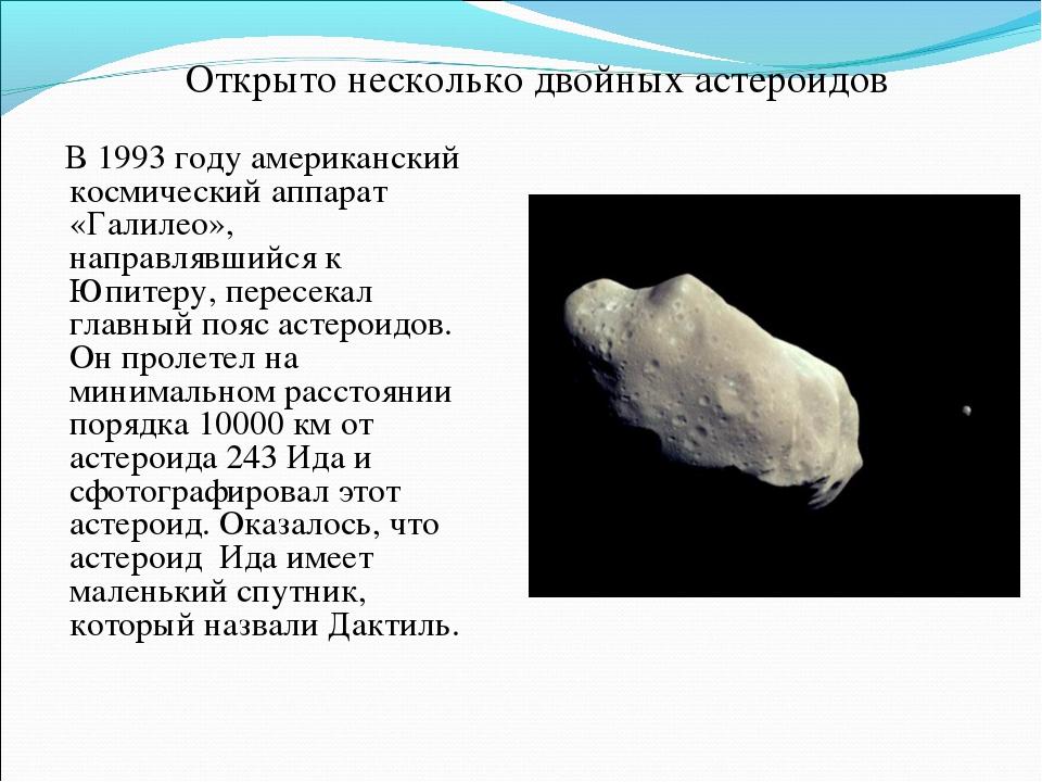В 1993 году американский космический аппарат «Галилео», направлявшийся к Юпи...
