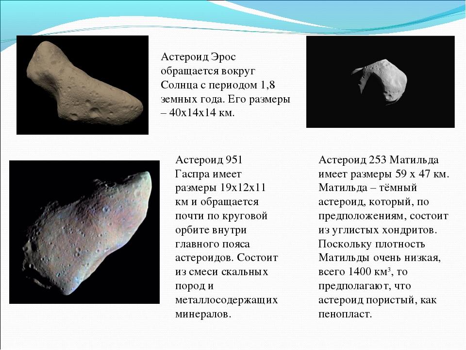 Астероид Эрос обращается вокруг Солнца с периодом 1,8 земных года. Его размер...