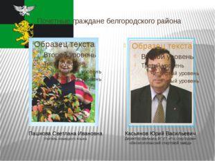 Почетные граждане белгородского района Пашкова Светлана Ивановна Учитель неме