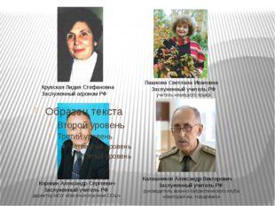 Крупская Лидия Стефановна Заслуженный агроном РФ Корякин Александр Сергеевич