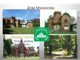 Дом Муханова Реставрация дома Муханова Аллея Муханова
