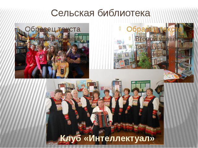Сельская библиотека Клуб «Интеллектуал»