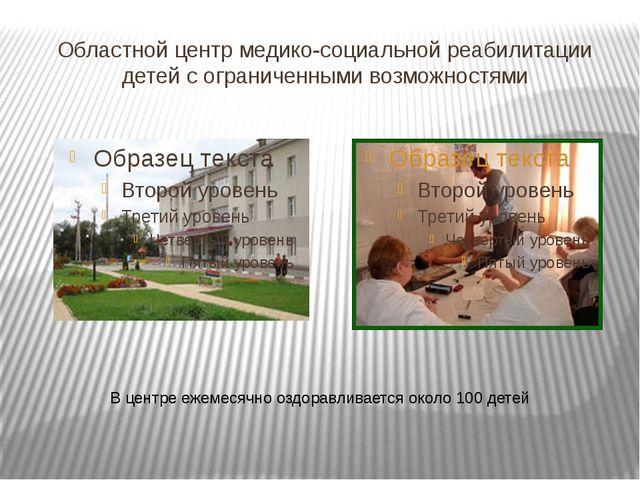 Областной центр медико-социальной реабилитации детей с ограниченными возможно...