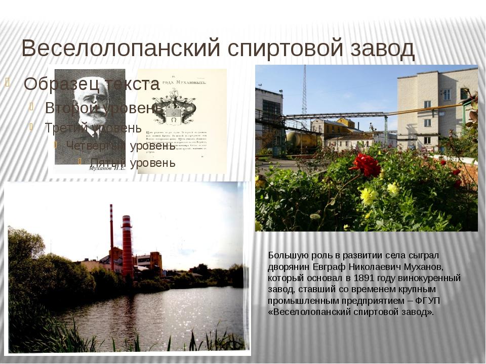 Веселолопанский спиртовой завод Большую роль в развитии села сыграл дворянин...
