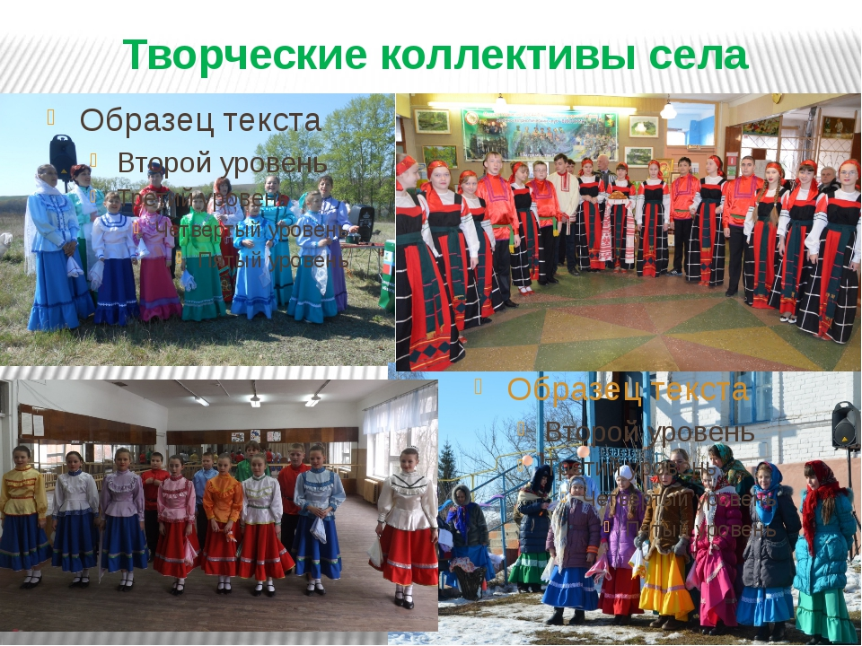 Творческие коллективы села