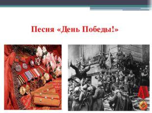Песня «День Победы!»