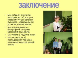 Мы собрали и изучили информацию об истории названия улицы Евгения Кутырева, м