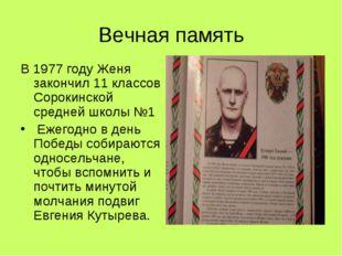 Вечная память В 1977 году Женя закончил 11 классов Сорокинской средней школы