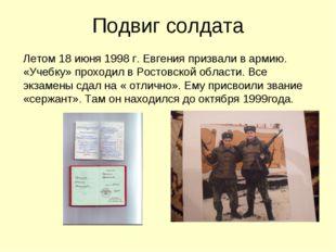 Подвиг солдата Летом 18 июня 1998 г. Евгения призвали в армию. «Учебку» прохо