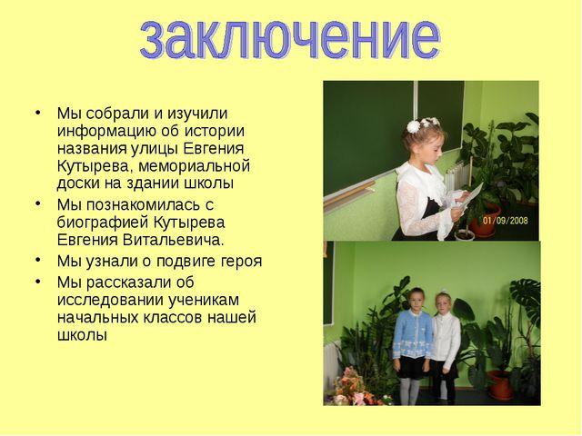 Мы собрали и изучили информацию об истории названия улицы Евгения Кутырева, м...