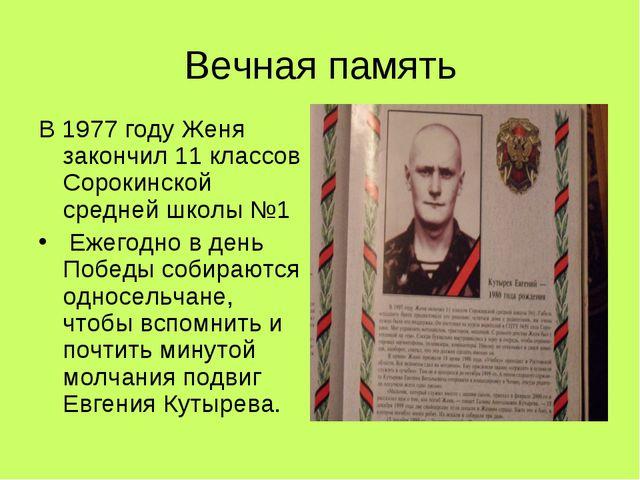 Вечная память В 1977 году Женя закончил 11 классов Сорокинской средней школы...