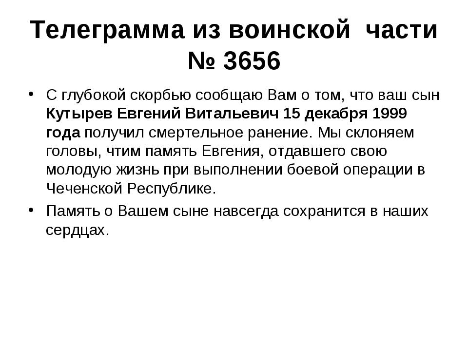 Телеграмма из воинской части № 3656 С глубокой скорбью сообщаю Вам о том, что...