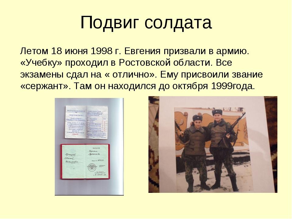 Подвиг солдата Летом 18 июня 1998 г. Евгения призвали в армию. «Учебку» прохо...