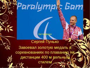 Сергей Пунько Завоевал золотую медаль в соревнованиях по плаванию на дистанци