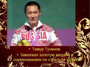 Тимур Тучинов Завоевал золотую медаль в соревнованиях по стрельбе из лука стоя