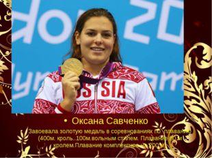Оксана Савченко Завоевала золотую медаль в соревнованиях по плаванию (400м. к