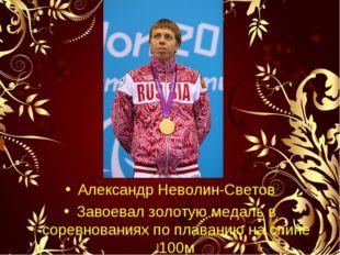 Александр Неволин-Светов Завоевал золотую медаль в соревнованиях по плаванию