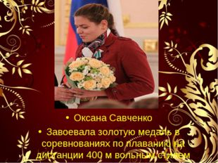 Оксана Савченко Завоевала золотую медаль в соревнованиях по плаванию на диста