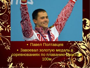 Павел Полтавцев Завоевал золотую медаль в соревнованиях по плаванию брассом 1