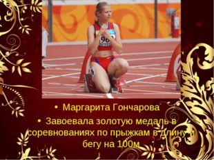 Маргарита Гончарова Завоевала золотую медаль в соревнованиях по прыжкам в дли
