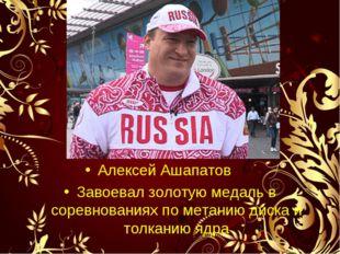Алексей Ашапатов Завоевал золотую медаль в соревнованиях по метанию диска и