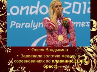 Олеся Владыкина Завоевала золотую медаль в соревнованиях по плаванию (100м бр