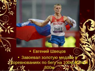Евгений Швецов Завоевал золотую медаль в соревнованиях по бегу на 100м,400м и