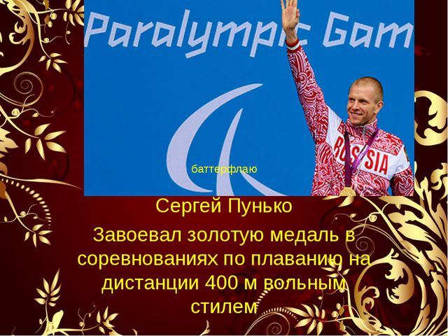 Сергей Пунько Завоевал золотую медаль в соревнованиях по плаванию на дистанци...