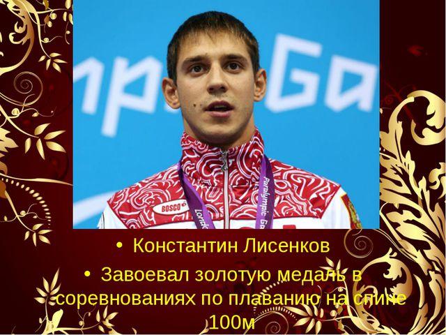 Константин Лисенков Завоевал золотую медаль в соревнованиях по плаванию на сп...