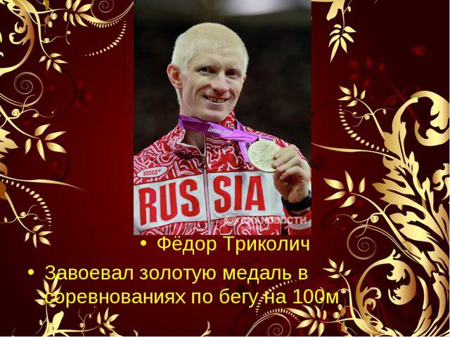 Фёдор Триколич Завоевал золотую медаль в соревнованиях по бегу на 100м