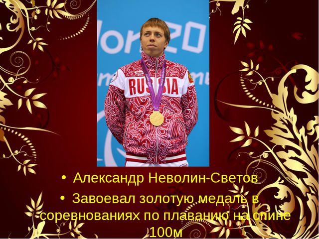 Александр Неволин-Светов Завоевал золотую медаль в соревнованиях по плаванию...