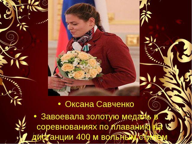 Оксана Савченко Завоевала золотую медаль в соревнованиях по плаванию на диста...