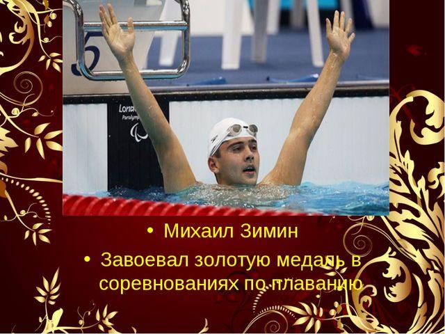 Михаил Зимин Завоевал золотую медаль в соревнованиях по плаванию