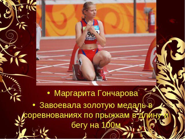 Маргарита Гончарова Завоевала золотую медаль в соревнованиях по прыжкам в дли...