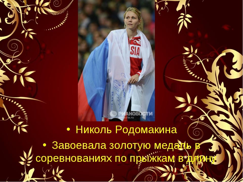 Николь Родомакина Завоевала золотую медаль в соревнованиях по прыжкам в длину