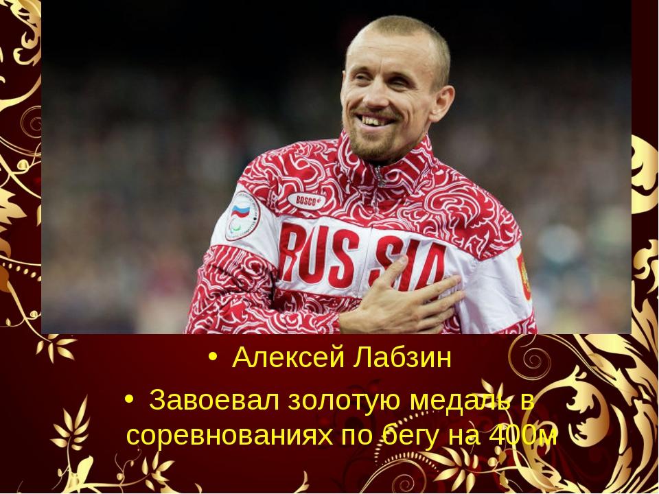 Алексей Лабзин Завоевал золотую медаль в соревнованиях по бегу на 400м