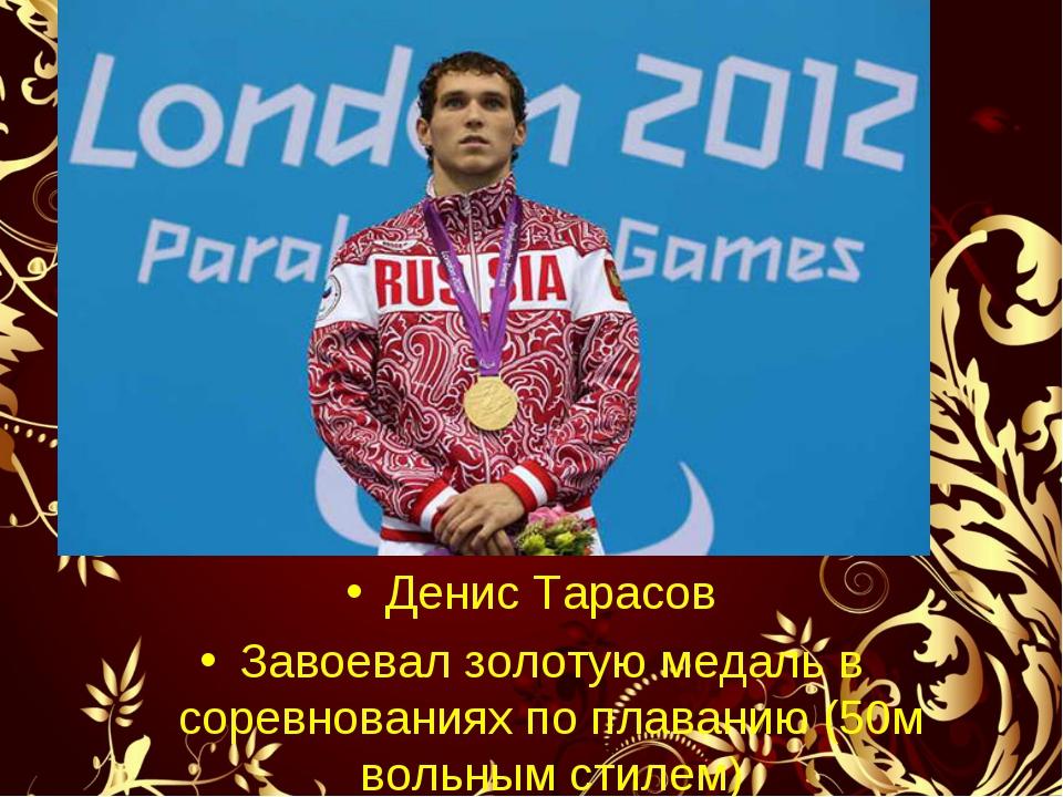 Денис Тарасов Завоевал золотую медаль в соревнованиях по плаванию (50м вольны...